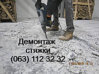 Демонтаж цементно-песчаной стяжки (063) 112 32 32