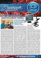Гемосканирование.исследование по живой капле крови под темнопольным микроскопом