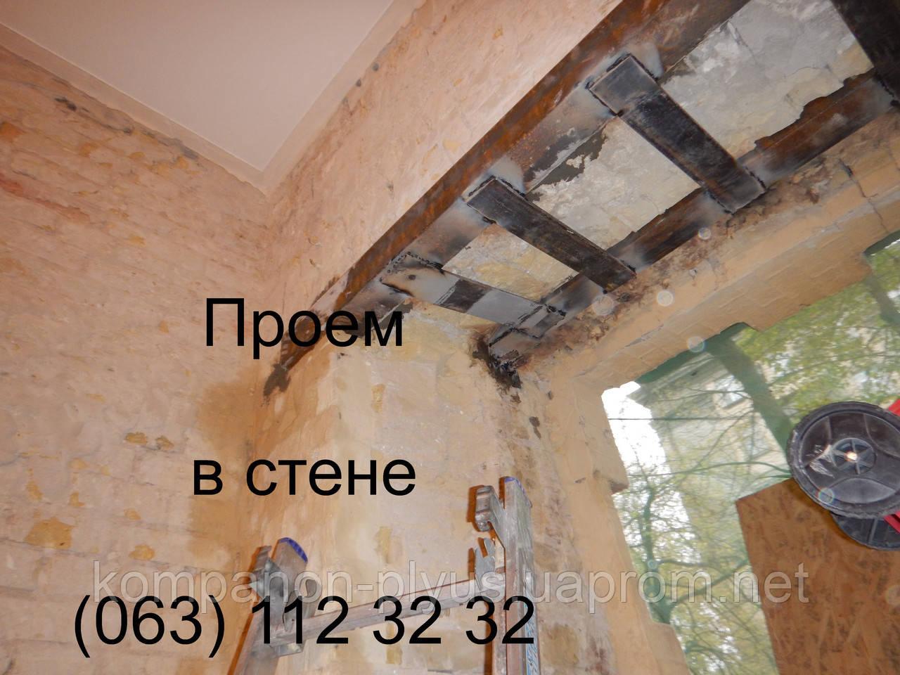 Проемы в несущих стенах (063) 112 32 32