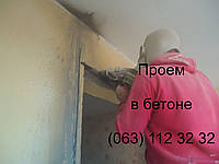Проем в бетоне (063) 112 32 32