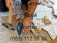 Демонтаж старої плитки (063) 112 32 32