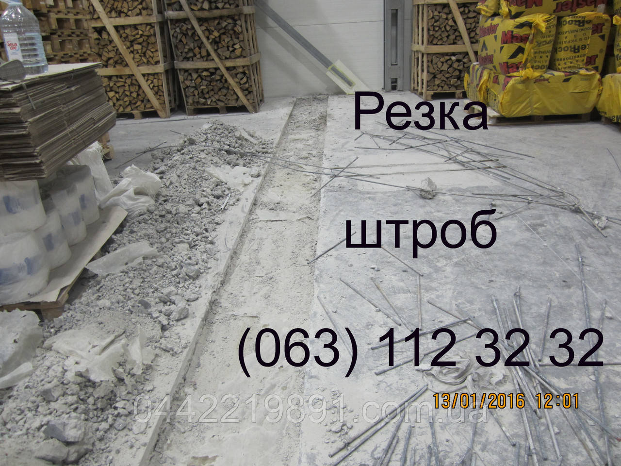 Різка штроб (063) 112 32 32
