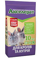 Акселерат для кроликов и нутрий 10 кг кормовая добавка