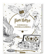 Гаррі Поттер книжка-розмальовка