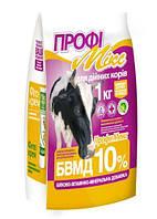 БВМД ПРОФИМИКС для дойных коров 10% 1 кг кормовая добавка