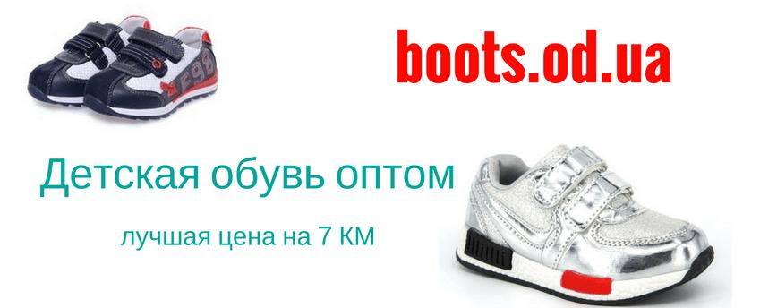 ecbf0df8 boots.od.ua - Обувь оптом, 7 км в Одессе