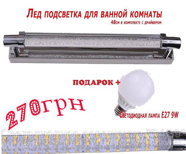 Led подсветка для ванной комнаты 7Вт