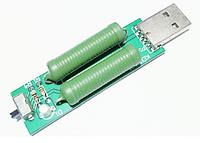Usb нагрузка нагрузочный резистор 1а 2а