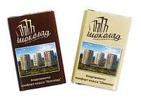 Сувенирная шоколадная плитка 15 г.