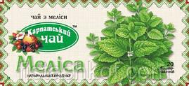 Карпатский чай, Мелиса (20пак.)