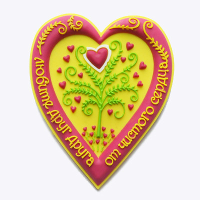 """Резиновый объемный магнит """"Любите друг друга от чистого сердца"""""""