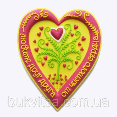 """Резиновый объемный магнит """"Любите друг друга от чистого сердца"""", фото 2"""