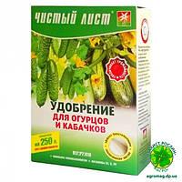 Чистый лист Удобрение для огурцов и кабачков 300г