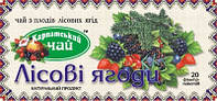Карпатский чай, Лесная ягода (20пак.)