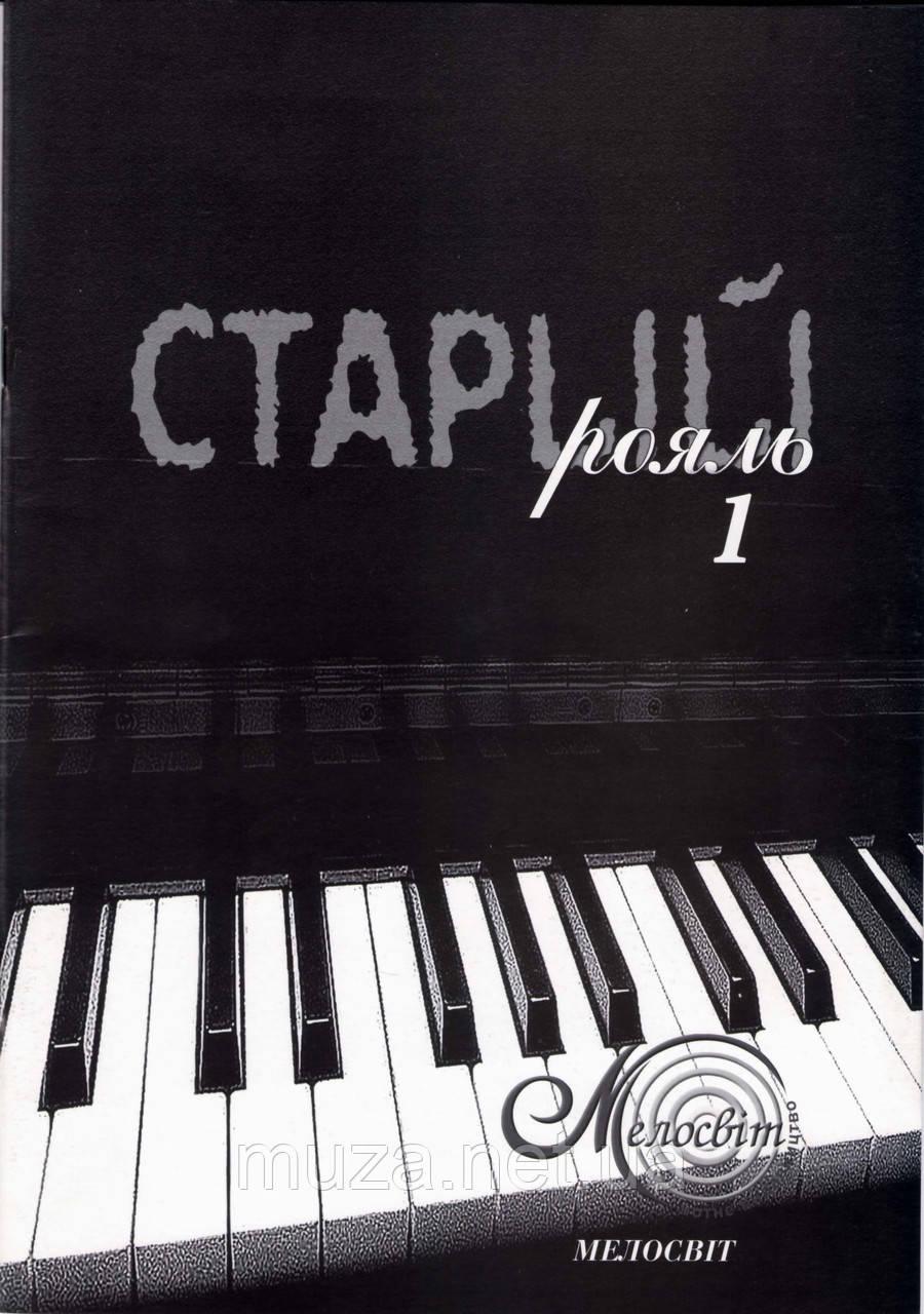 """Сборник произведений для фортепиано """"Старый рояль"""", 1 вип."""
