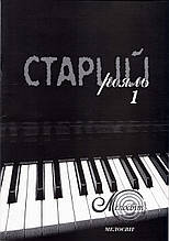 Старий рояль, вип. 1, збірка популярних п'єс для фортепіано