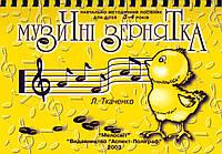 """Сборник для начальной музыкальной школы """"Музичні зернятка"""""""