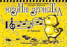"""Збірник для початкової музичної школи """"Музичні зернятка"""""""