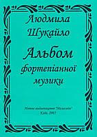 """Нотный сборник для фортепиано """"Альбом фортепианной музыки"""" Л. Шукайло"""