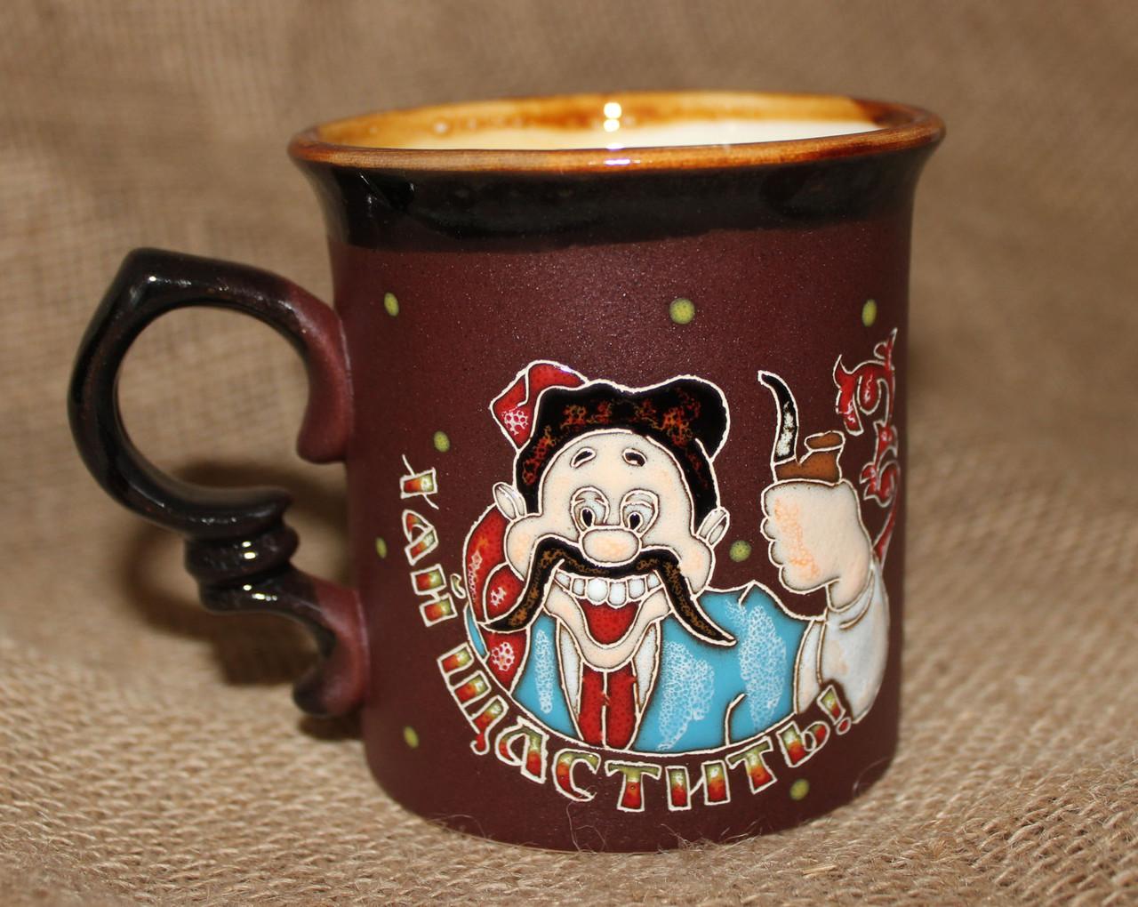 Керамическая чашка «Веселый козачок»