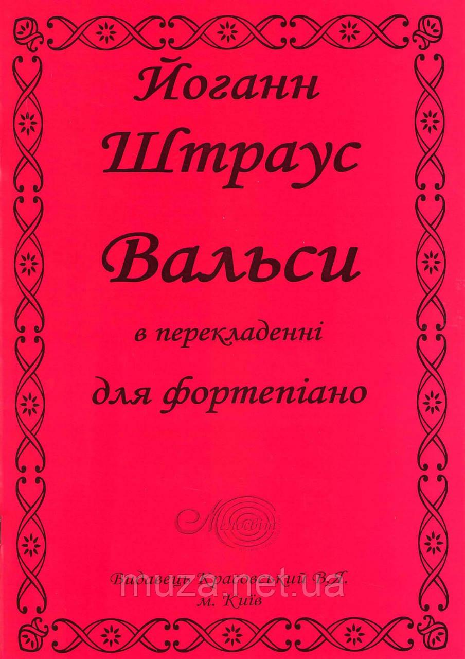 """Штраус Йоганн, """"Вальси"""", Збірка класичної музики для фортепіано"""