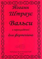 """Сборник классической музыки для фортепиано Йоганн Штраус """"Вальсы"""""""