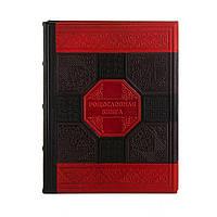 Элегантная Родословная книга - семейная летопись