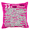 "Подушка ""33 причини чому я тебе кохаю""  розовая (34*34 см.)"