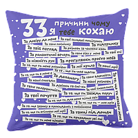 "Подушка ""33 причини чому я тебе кохаю""  фиолетовая (34*34 см.)"