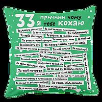 """Подушка """"33 причини чому я тебе кохаю""""  зеленая (34*34 см.)"""