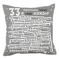 "Подушка ""33 причини чому я тебе кохаю"" серая (34*34 см)"