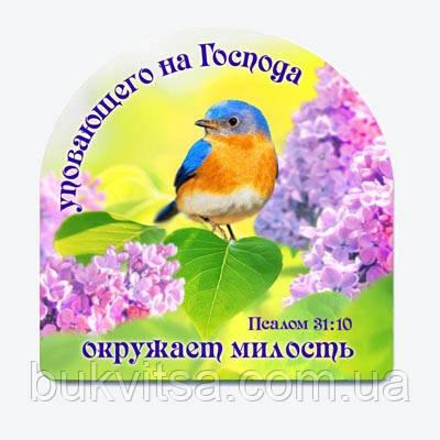 """Магнит """"Уповающего на Господа окружает милость"""""""