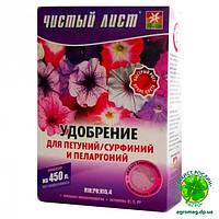 Чистый лист Удобрение для петуний/сурфиний и пеларгоний 300г
