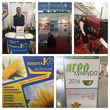 Отчет о прошедшей  выставке АгроКультура-2016 г.Запорожье