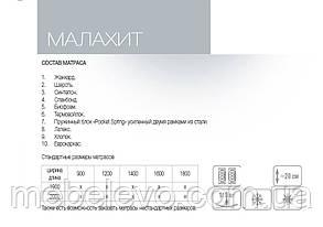 Односпальный матрас Малахит 90х190 Світ Меблів h20  2в1 зима/лето пена + латекс независимые пружины 110кг, фото 2