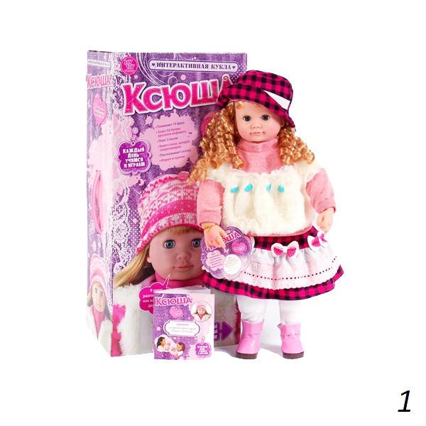 Интерактивная говорящая кукла Ксюша 5330-31-32-33