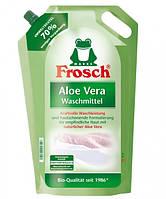 Жидкий био-порошок для чувствительной кожи с алоэ вера FROSCH ALOE VERA WASCHMITTEL