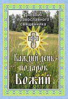 Каждый день - подарок Божий. Дневник православного священника