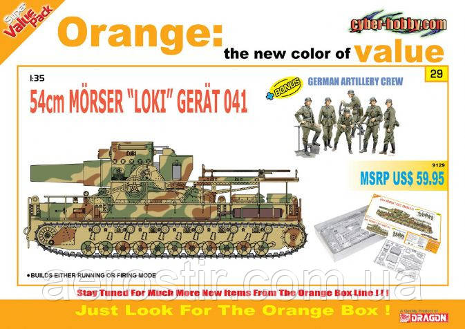 54cm Morser 'LOKI' Gerat 041 1/35 DRAGON 9129