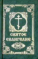 Святое Евангелие (миникарманный)