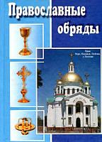Православные обряды