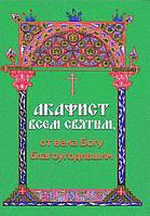Акафист всем святым, от века Богу благоугодившим (мини)