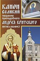 Канон Великий. Творение преподобного Андрея Критского. Житие и акафист