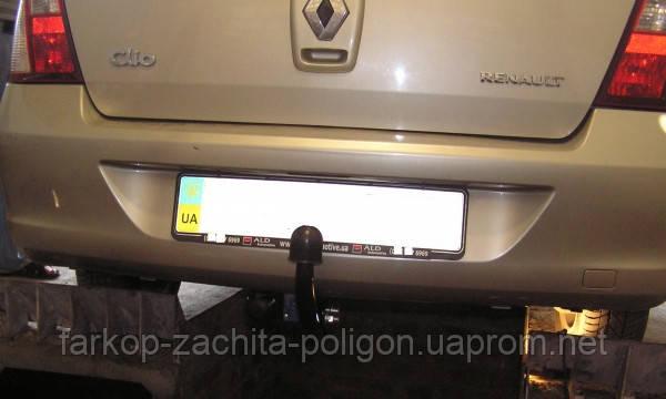Фаркоп Renault Clio с 2005-2012 г.
