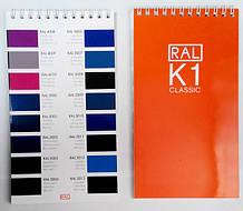 Каталог RAL K1