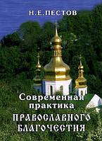 Современная практика православного благочестия. Том 1