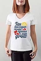 """Женская футболка """"Так выглядит самая лучшая в мире дочка"""""""