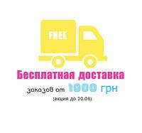Акция! Бесплатная доставка оплаченных заказов от 1500 грн (завершена)