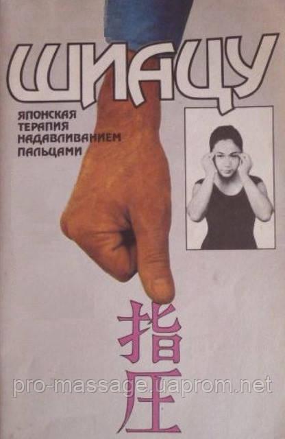 Шиацу - японская терапия надавливанием пальцами