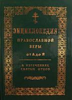 Энциклопедия православной веры от А до Я (в изречениях святых отцов)